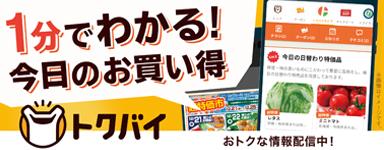 【トクバイ】一号舘のチラシ・特売情報 掲載店舗一覧