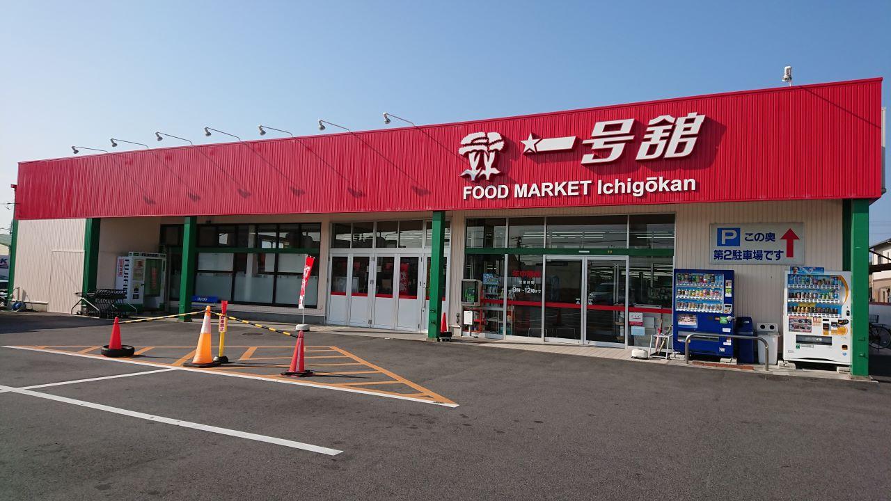 一号舘 松本店