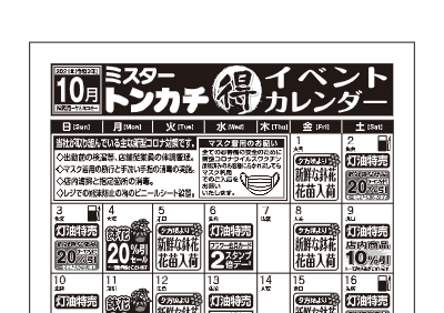 10月度ミスタートンカチ店舗イベントカレンダー