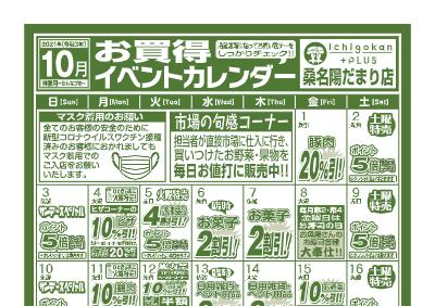10月度Ichigokan Plus桑名陽だまり店イベントカレンダー