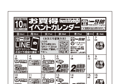 10月度一号舘店舗イベントカレンダー