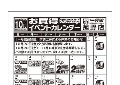 10月度一号舘菰野店単独イベントカレンダー
