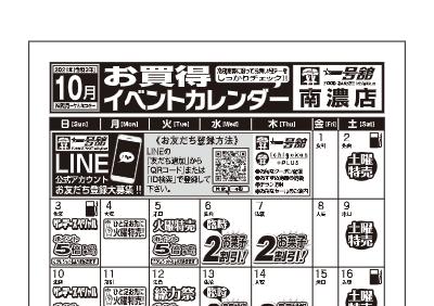 10月度一号舘南濃店単独イベントカレンダー