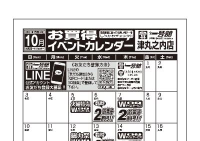 10月度一号舘津丸之内店単独イベントカレンダー