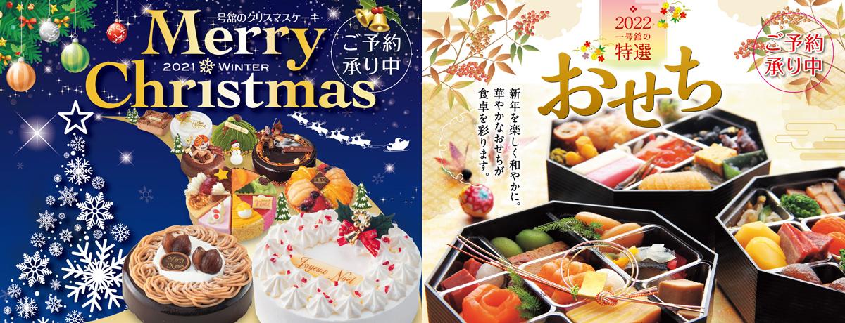 クリスマス おせち カタログ