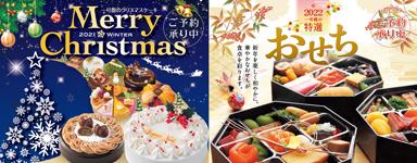 クリスマスおせちカタログ
